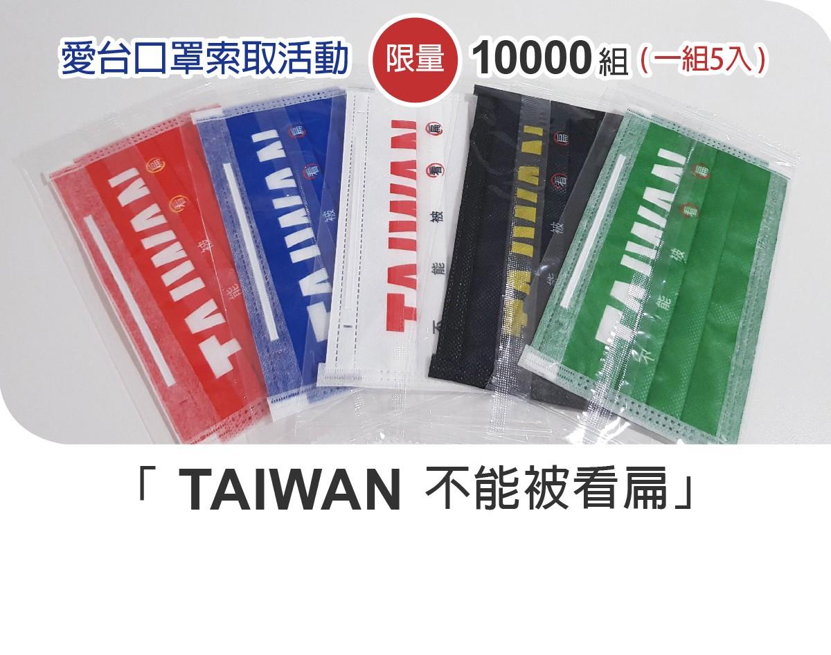 「TAIWAN不能被看扁」愛台口罩索取活動